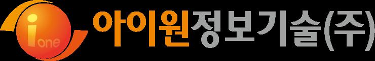 아이원정보기술(주)
